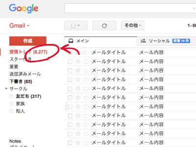 『gmail』大量の未読を既読にする方法