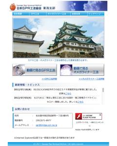 日本SPR工法協会東海支部