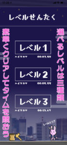 うさじゃんぷスクリーンショット4