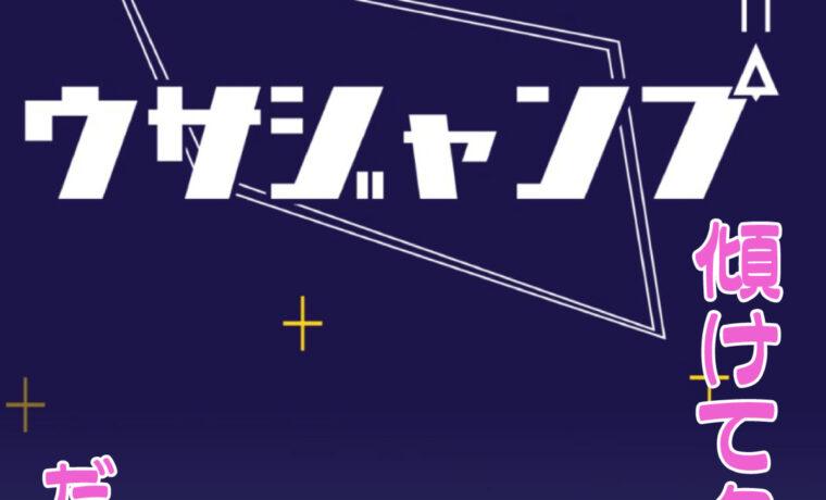 うさじゃんぷスクリーンショット1