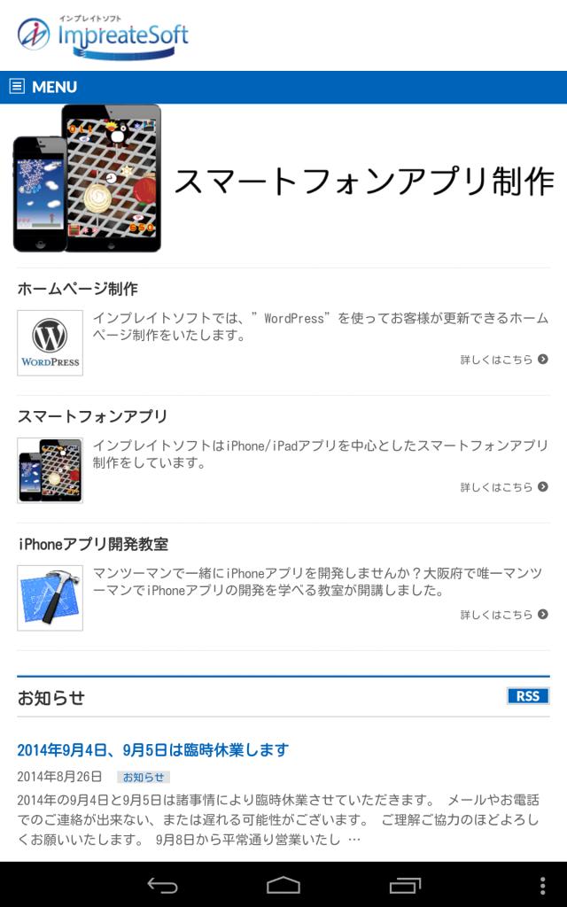 インプレイトソフトスクリーンショット