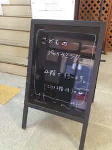 こどものプログラミング教室