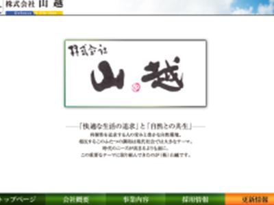 ホームページ制作実績 株式会社山越 御中
