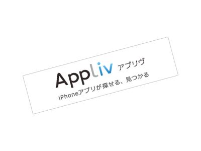 """iPhoneアプリ""""Kusizasi""""がApplivに掲載されました"""