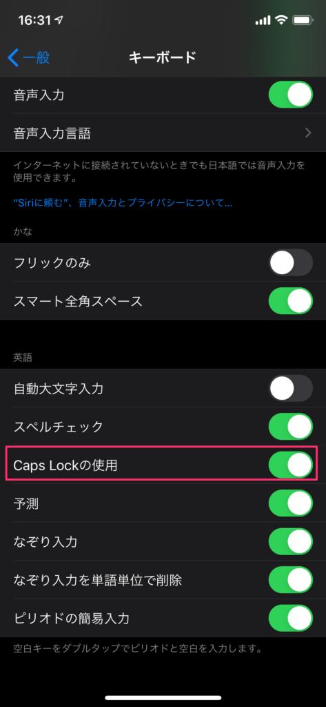 Caps Lockの使用