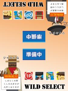 KusizasiBattleキャラクター選択画面