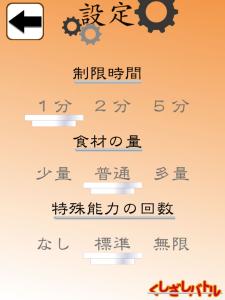 KusizasiBattleオプション画面