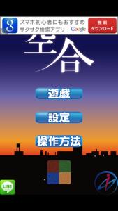 空合 for adタイトル画面