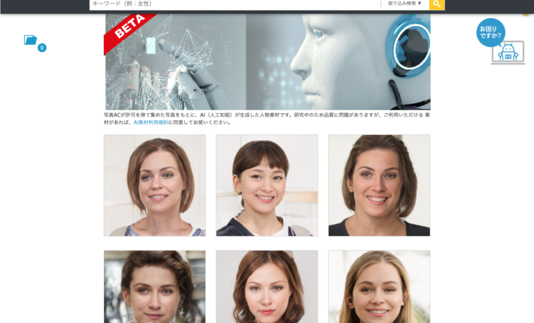 AI人物写真素材