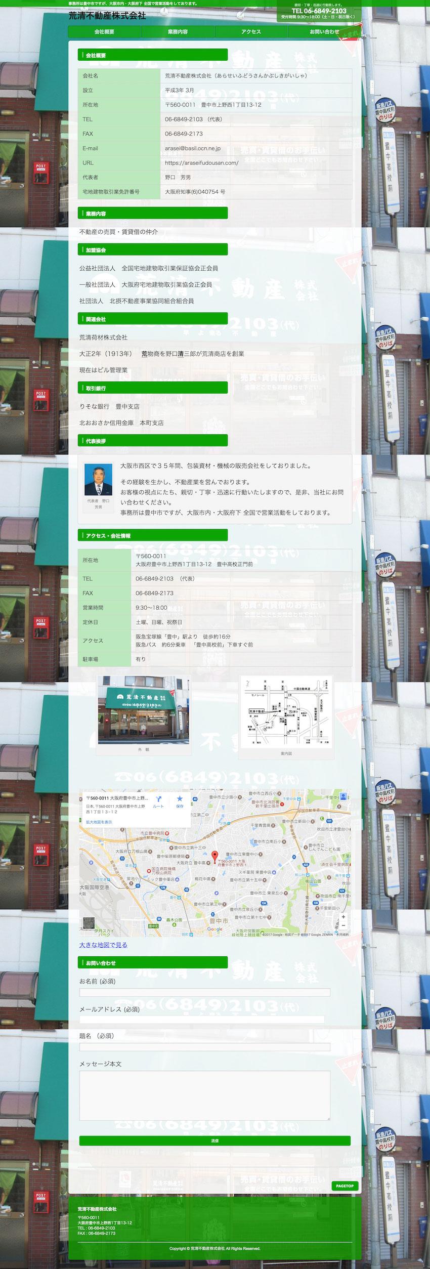 荒清不動産株式会社 TOPページ