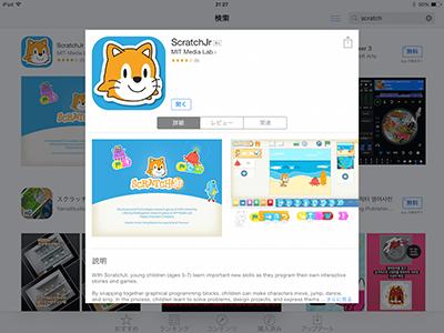 iPadで簡単にプログラミング体験ができる!ScratchJr