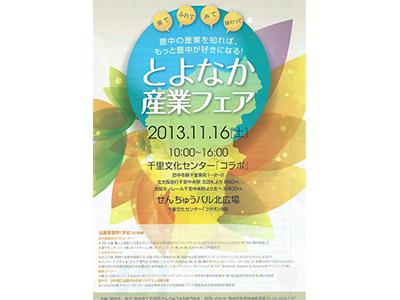 とよなか産業フェアと産産学ビジネスマッチングフェア2013with大阪大学に出展します