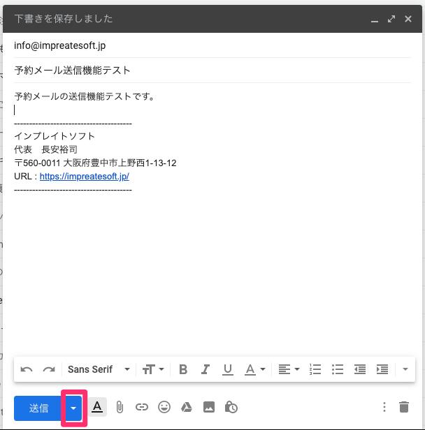 Gmail予約送信画面