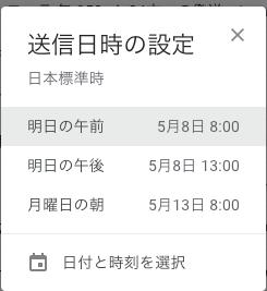 送信日時の設定画面