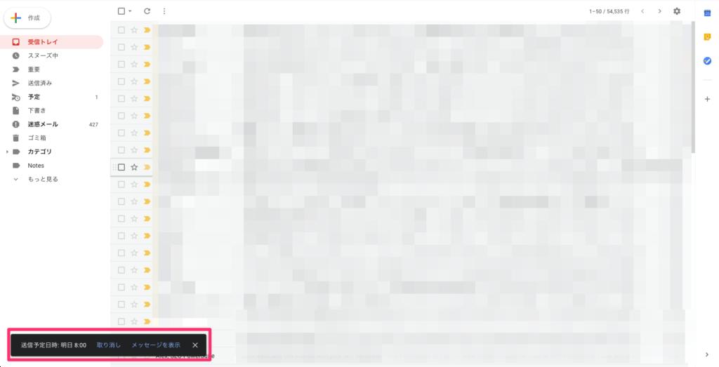 送信指定日時確認画面