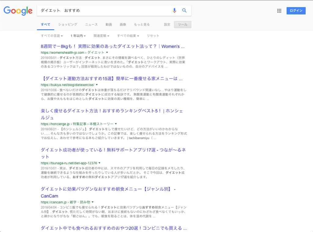 1年以内の検索結果