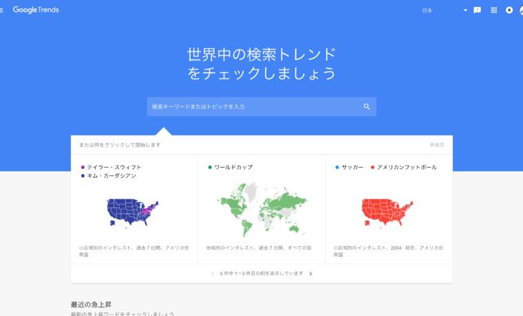 Googleトレンド画面