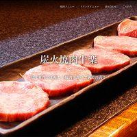 炭火焼肉牛楽 アイキャッチ