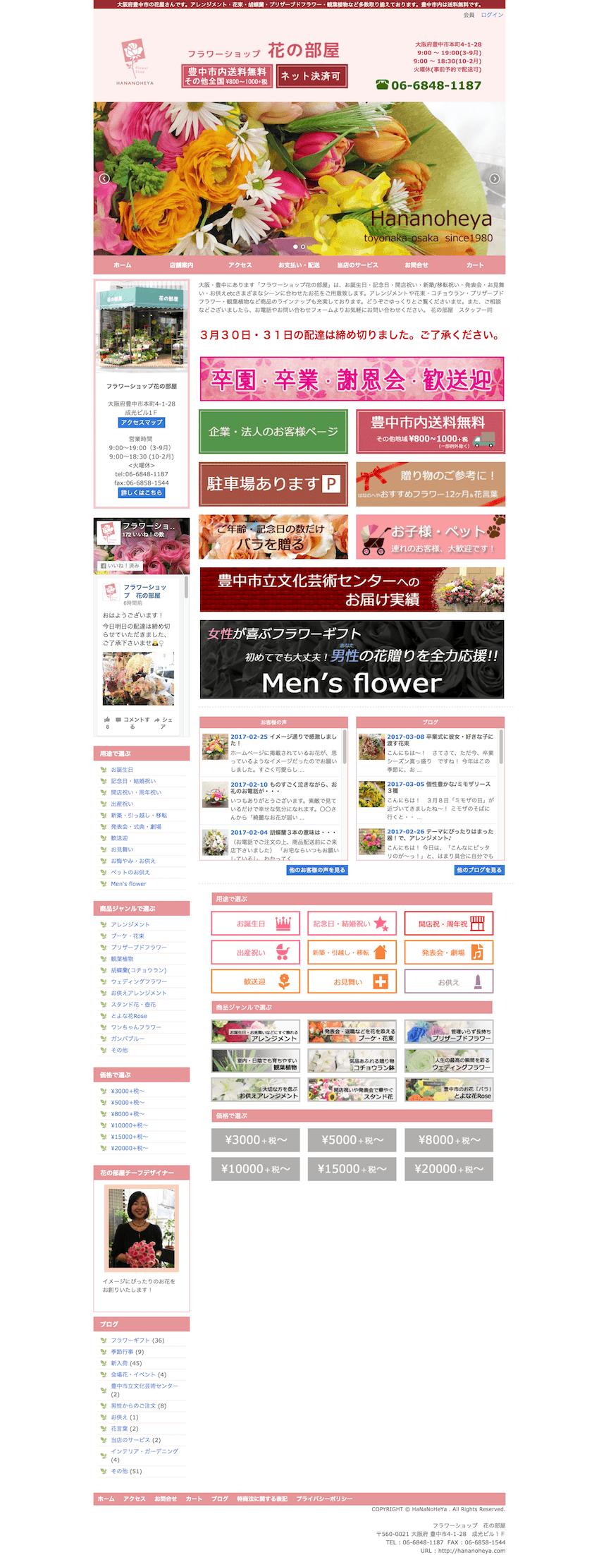 花の部屋 TOPページ