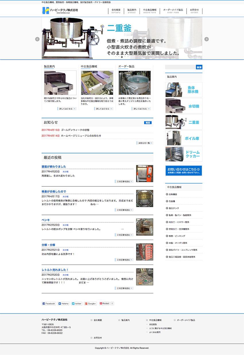 ハービーテクノ株式会社 TOPページ
