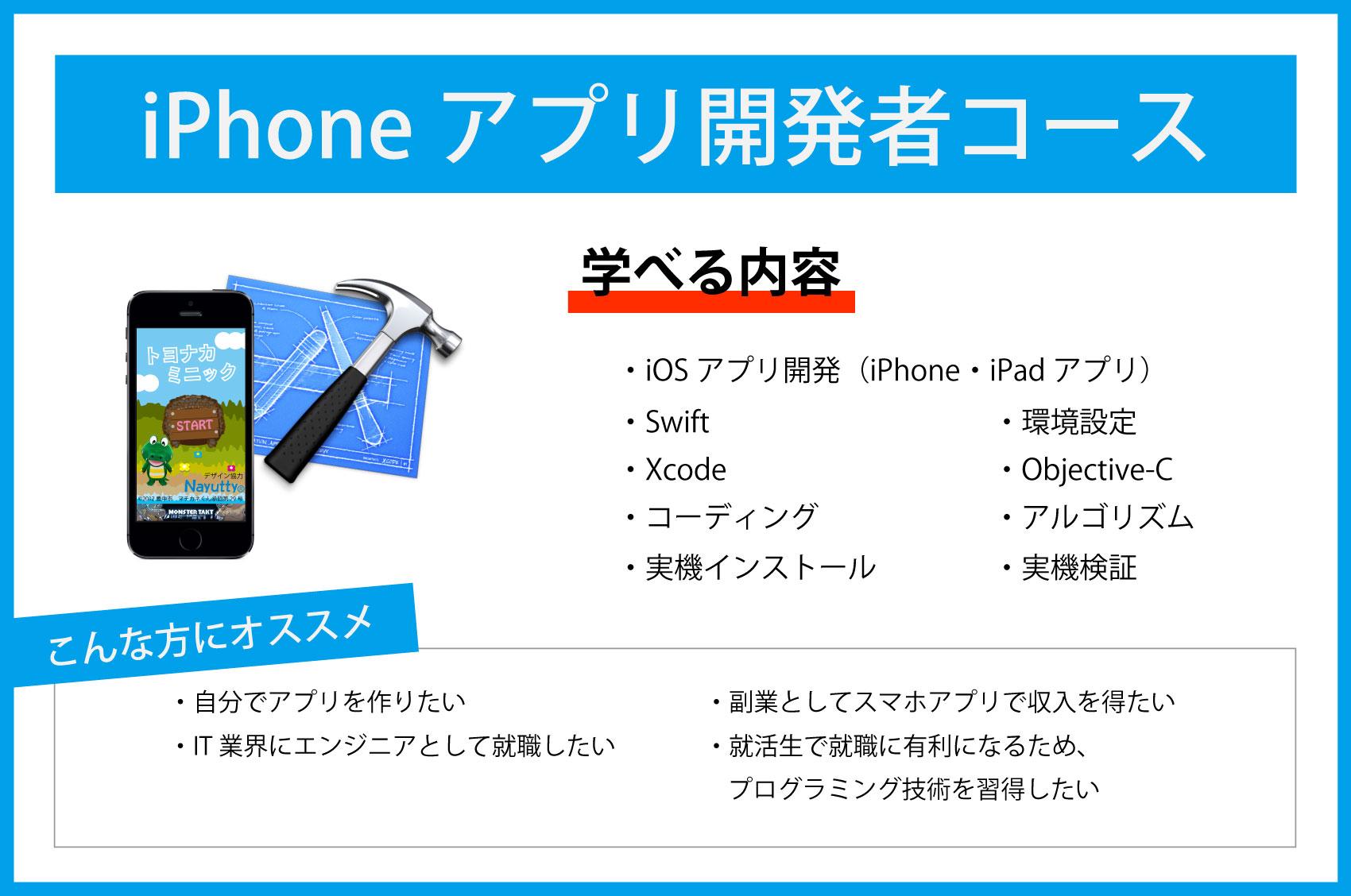 iPhoneアプリ開発者コース内容