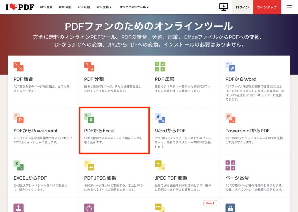 PDFからExcel