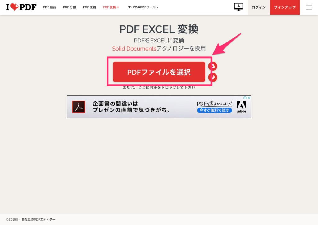 PDFファイルを選択
