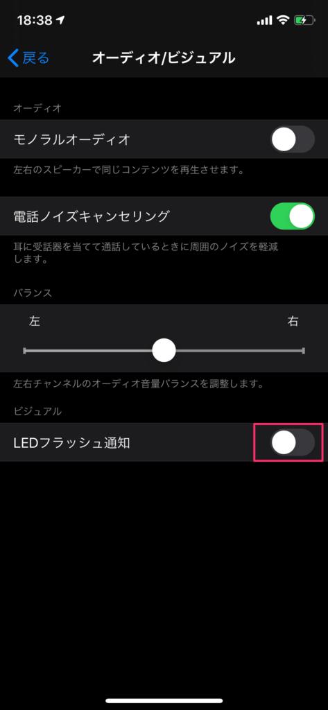 LEDフラッシュ通知