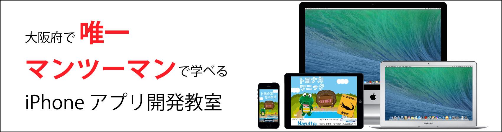大阪府で唯一マンツーマンで学べるiPhoneアプリ開発教室