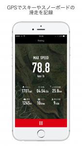 GPSでスキーやスノーボードの滑走を記録