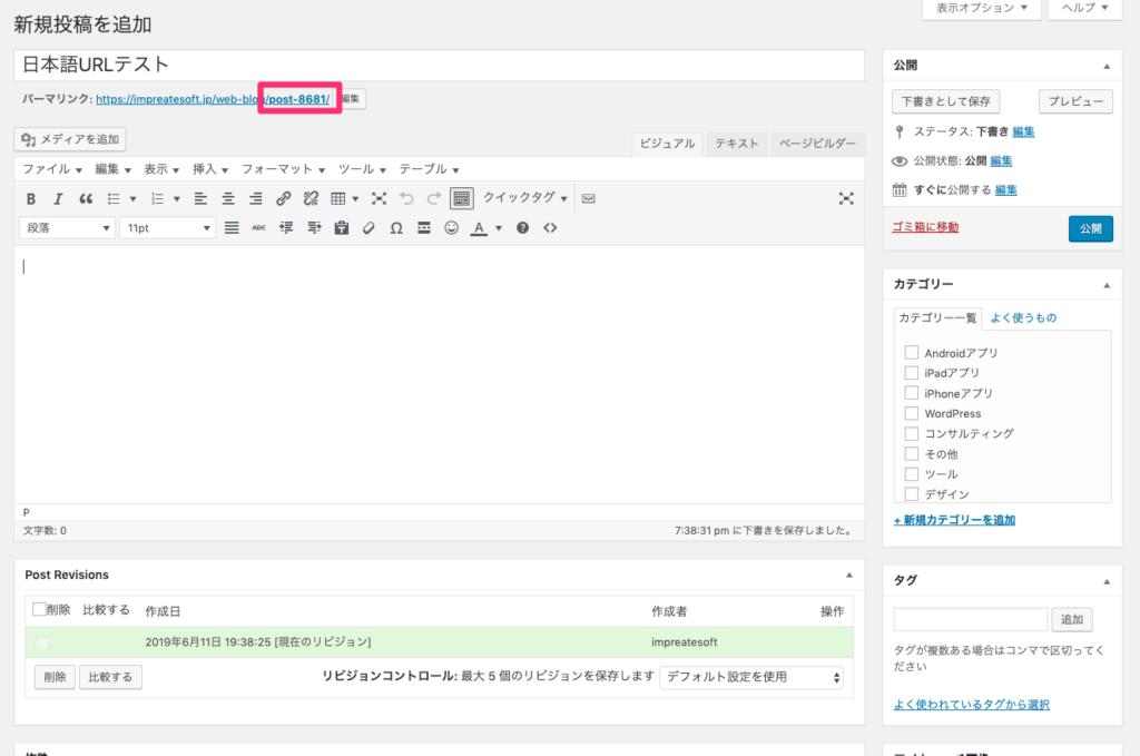 日本語URLがID番号に変更