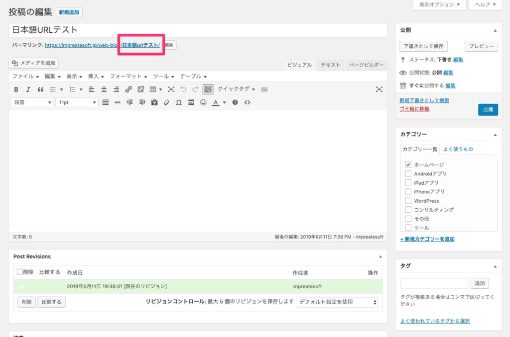 日本語URLになっている