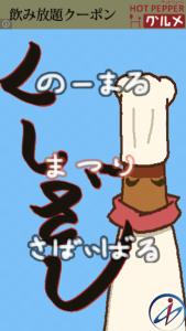 Kusizasiタイトル画面