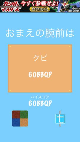 Kusizasiスクリーンショット3