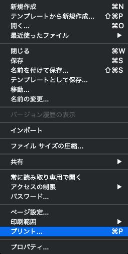 ファイル→プリント