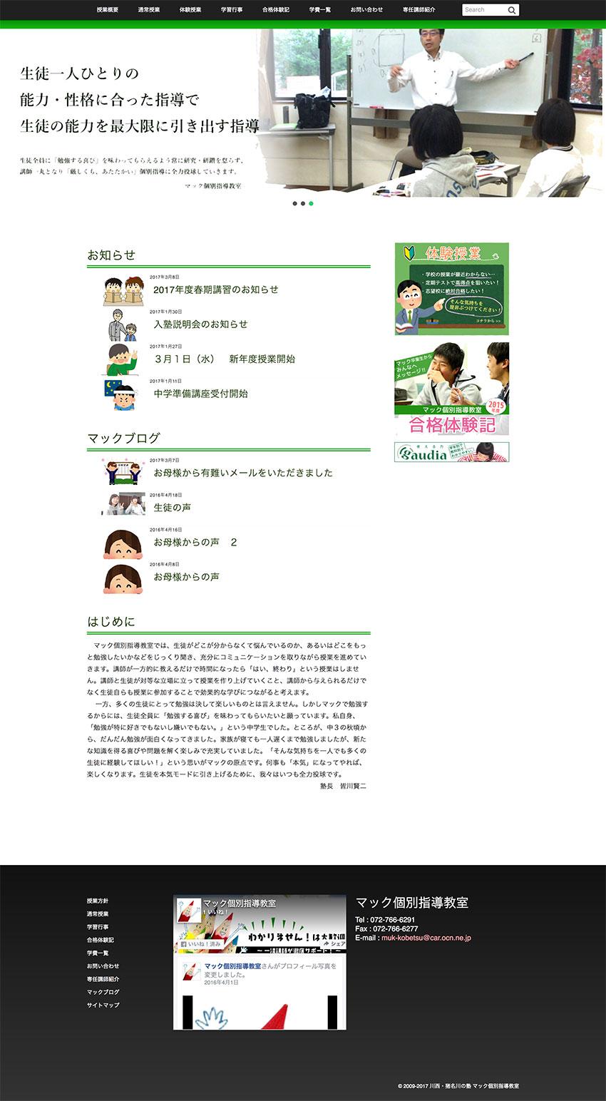 muk個別指導教室 TOPページ