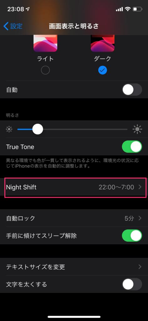 Night Shiftをタップ