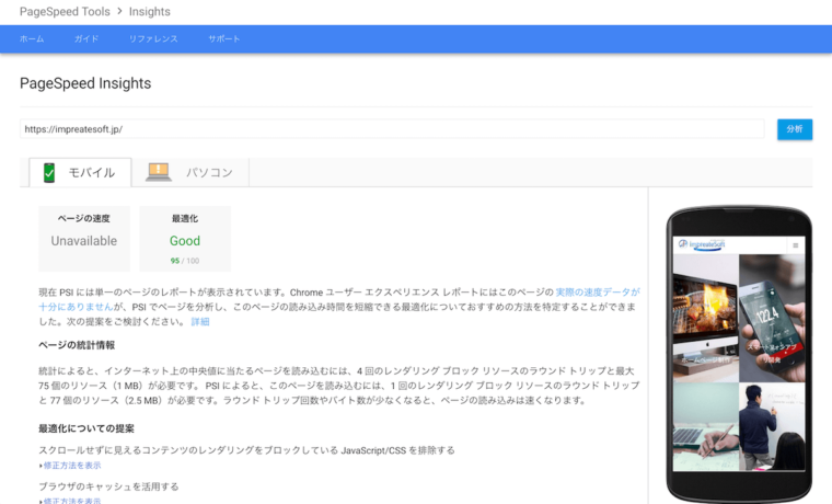 PageSpeed Insightsスコア結果
