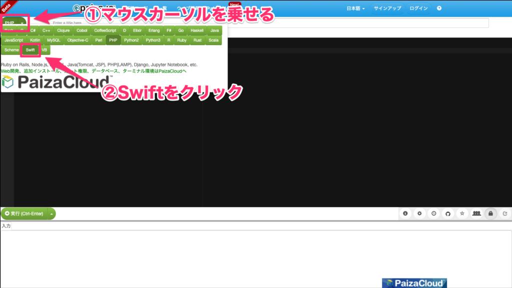 Swiftをクリック