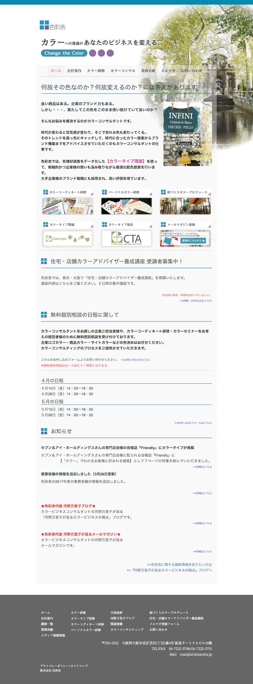 株式会社色彩舎 TOPページ