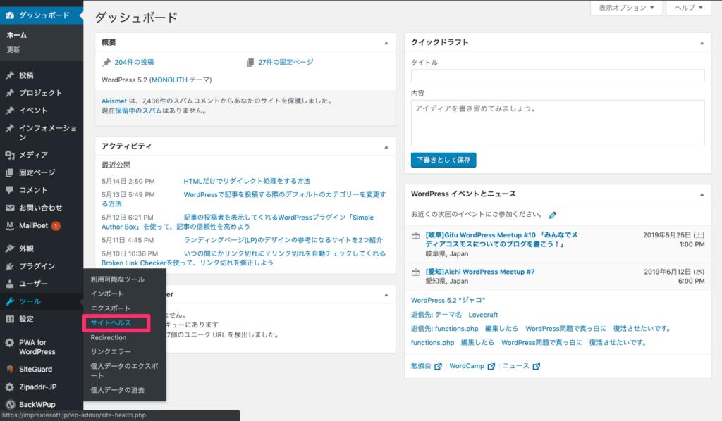 サイトヘルス画面