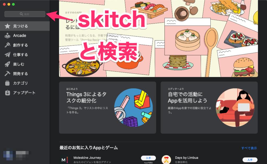skitchと検索