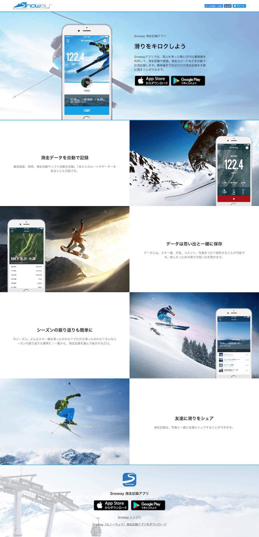 Snowayアプリ TOPページ