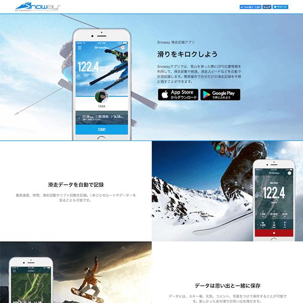 Snowayアプリランディングページ アイキャッチ
