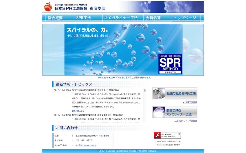 日本SPR工法協会東海支部 TOPページ