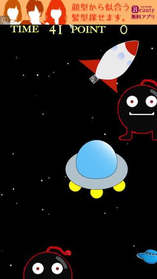 SpaceCleanプレイ画面