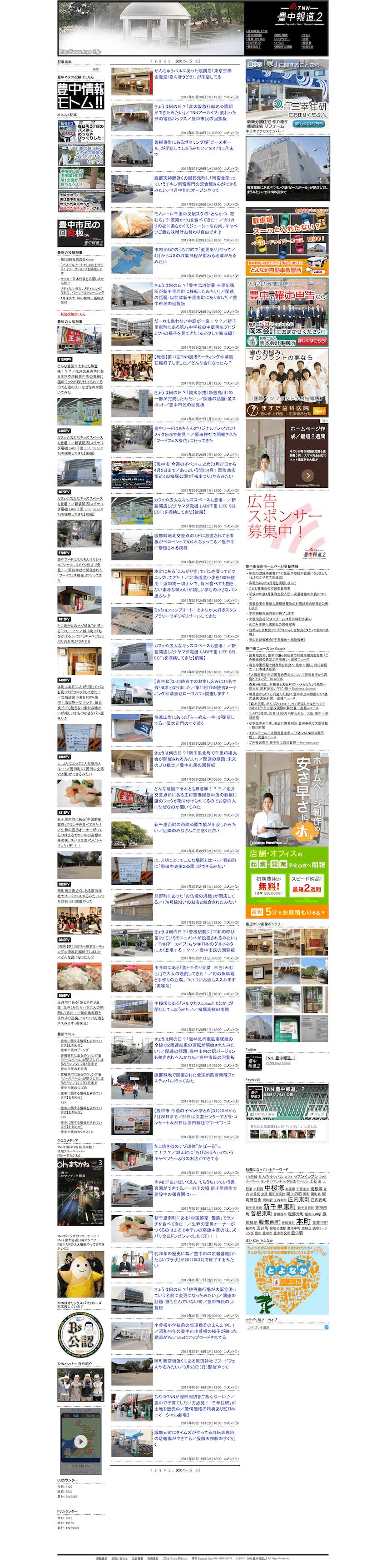 豊中報道。2 TOPページ