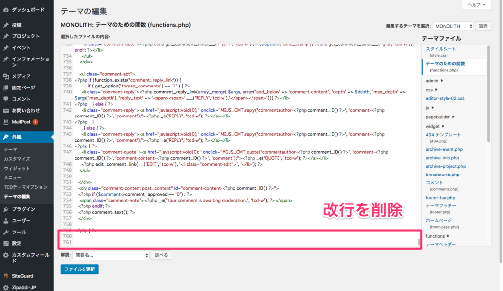 functions.phpの改行を削除