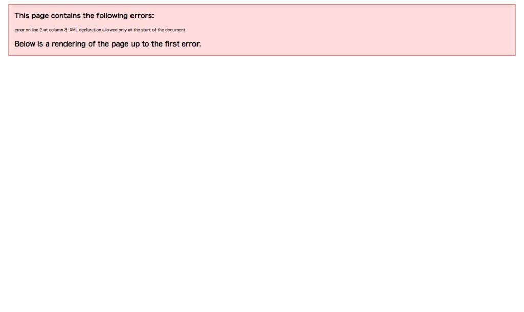 Sitemap.xmlのエラー画面