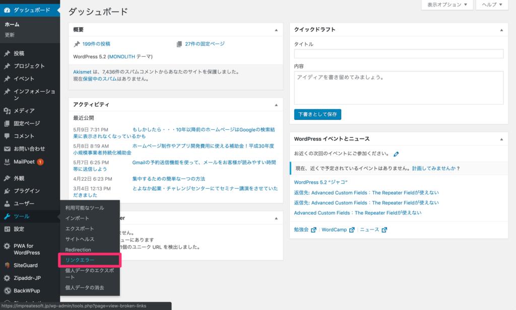 ツール→リンクエラーをクリック